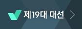 제19대 대선특집