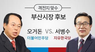 부산시장 후보 오거돈 vs 서병수