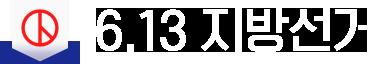 제7회 지방선거