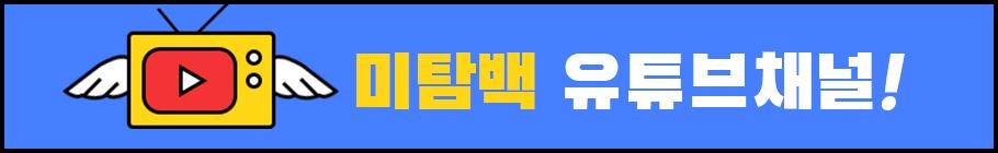 미탐백 유튜브 채널
