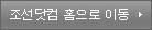 조선닷컴 홈으로 이동